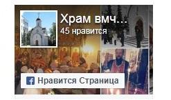 группа нашего храма в Facebook